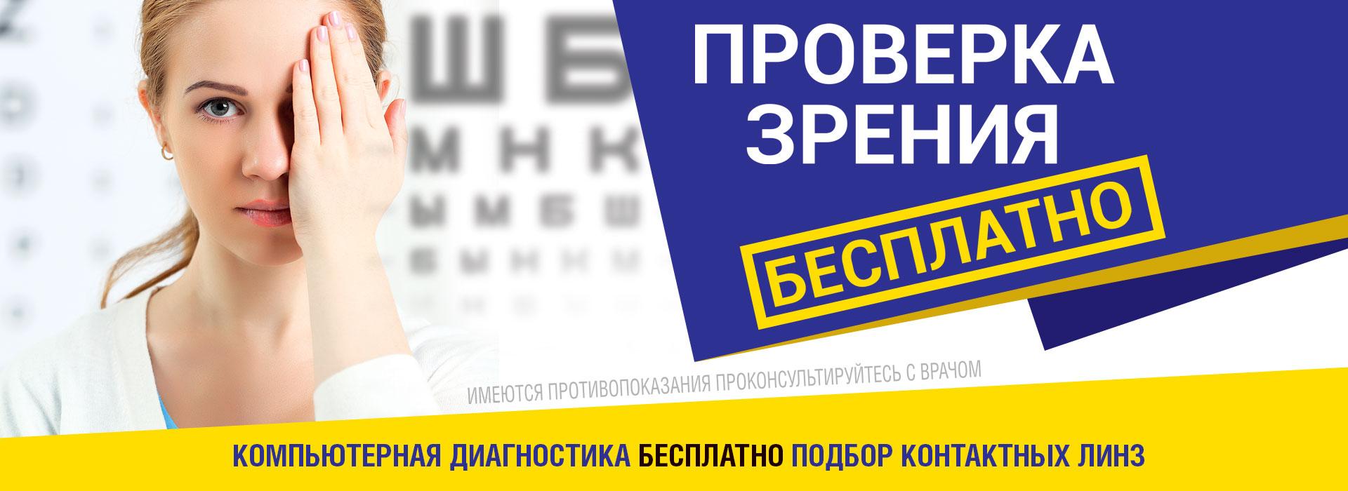 Проверка зрения и подбор линз в Чебоксарах и Новочебоксарске, этапы и результаты диагностики.