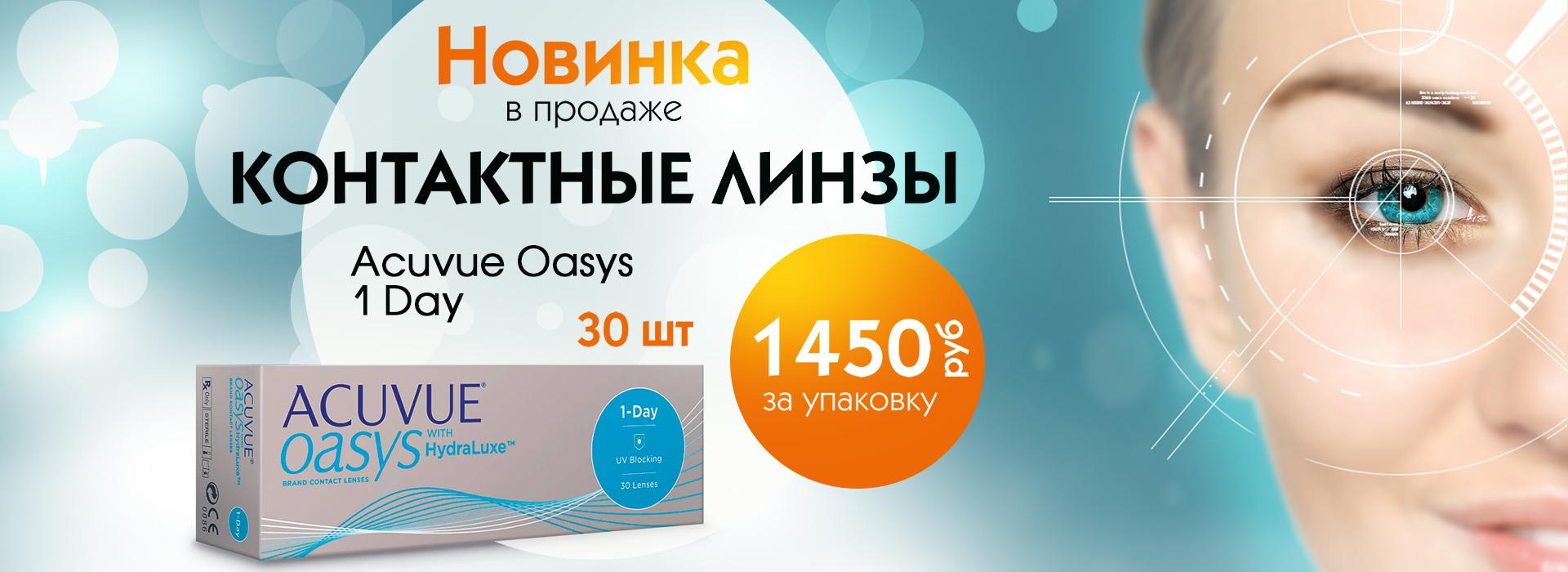 Новинка рынка Acuvue Oasys 1 Day уже в продаже в салонах оптики «Линзбург». Улучшенная технология HydraLuxe обеспечивает высокий уровень комфорта при ношении линз даже на протяжении всего дня. Выгодные расценки на набор линз из 30 штук.