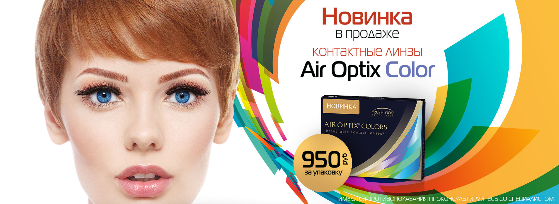Любители экспериментов не останутся равнодушными – сегодня можно приобрести цветные линзы Air Optix Colors, которые позволят сменить цвет глаз и обеспечат комфортное ношение с 1 - го по 30 - ый день.