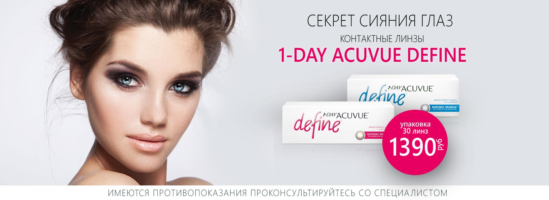 Новые контактные бьюти-линзы 1-Day Acuvue Define – надежная продукция с массой преимуществ перед аналогами. Продажа контактных линз 1-Day Acuvue Define в салонах оптики «Линзбург» в Чебоксарах: 30 линз в упаковке всего за 1390 рублей!