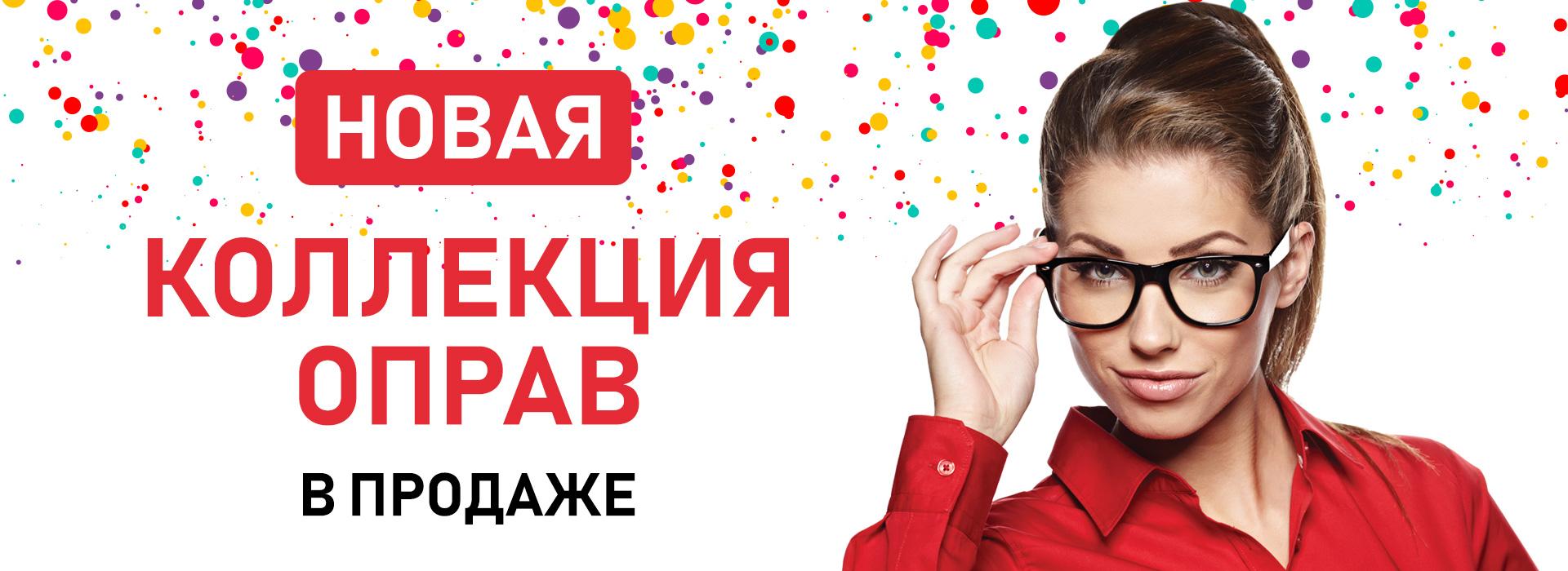 Если вы носите очки, добро пожаловать за новыми оправами, которые приготовила для жителей Чебоксар сеть салонов оптики «Линзбург»! В продаже коллекция оправ для мужских и женских очков – спешите купить модную новинку весна 2019 года.