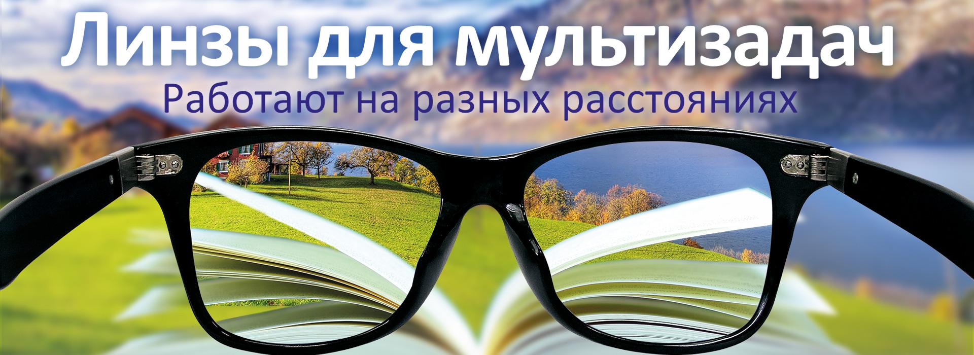 Если в вашей сумочке всегда отведено место сразу под несколько пар очков, стоит знать о достижениях современной оптики, а именно о мультифокальных очках. В салонах оптики «Линзбург» вам всегда подскажут, как подобрать мультифокальные очки для глаз с разными проблемами зрения и освободить место в сумке!