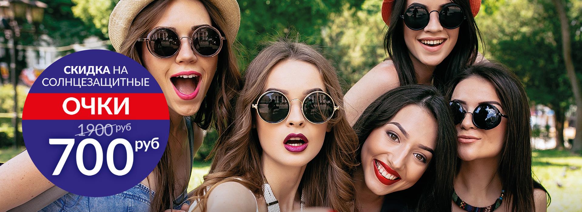 В Чебоксары пришла весна, и в честь первых теплых дней салоны оптики «Линзбург» предлагают солнечные очки с большой скидкой. Порадуйте себя прогулкой по солнечному городу в модных новых солнцезащитных очках, не опустошив кошелек!