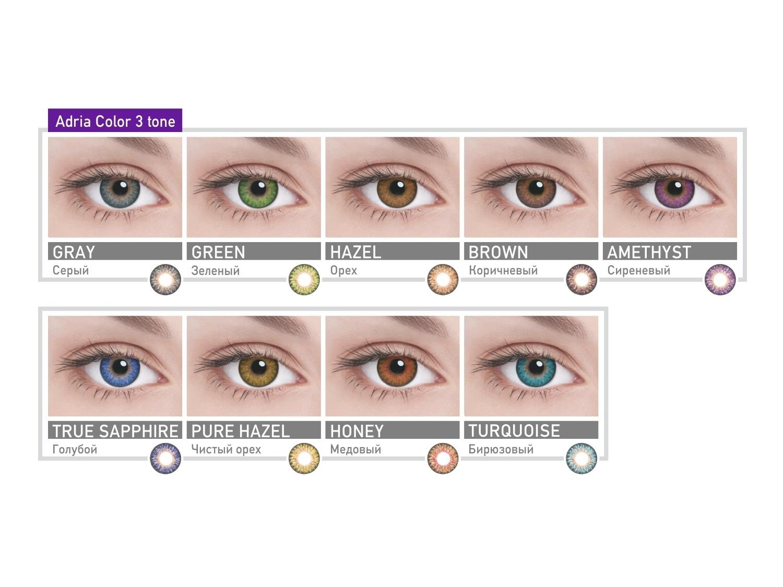 Цветные линзы Adria Color 3-ий Тон, выбери свой цвет который кардинально изменит внешний вид и облик.