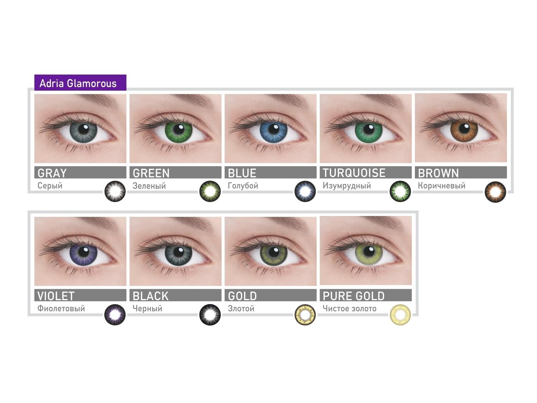 Сделать глаза ярче с цветными линзами Адрия Гламур по самым дешовым ценам в Чебоксарах.