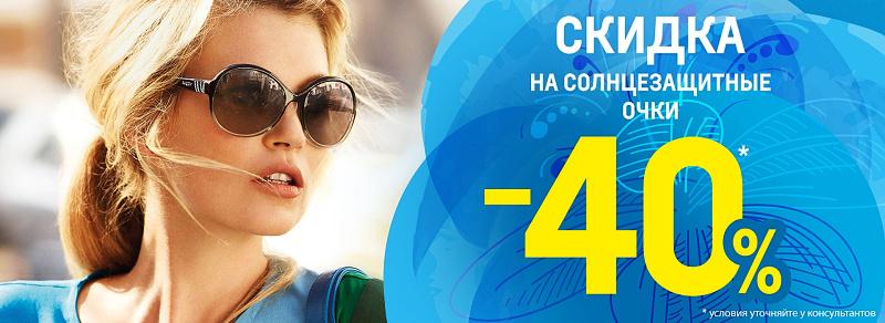 Купить солнцезащитные очки со скидкой 40 процентов!