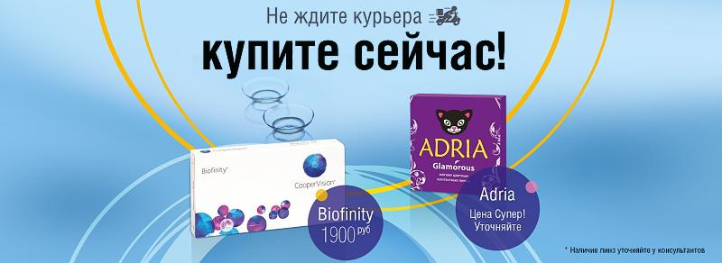 Качественные контактные линзами Биофинити и Адриа купить по самым дешовым ценам в оптике «Линзбург».