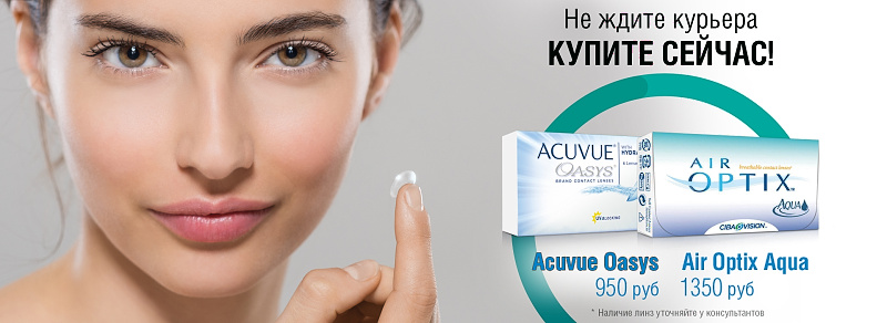 Купить контактные линзы Акувью Оазис Acuvue Oasys и Эйр Оптикс Аква Air Optix Aqua по самым дешовым ценам.