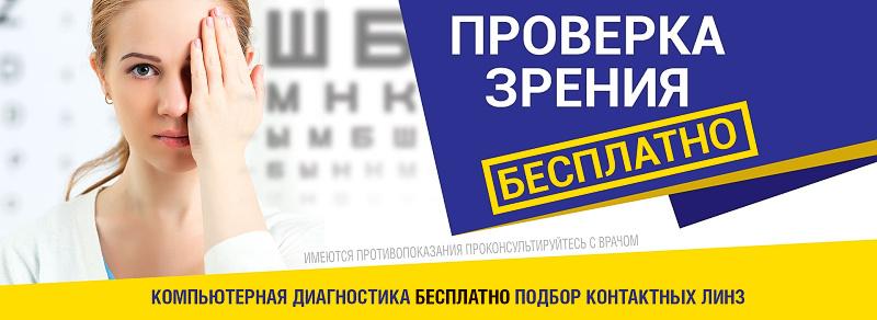 В салонах оптики Линзбург, проверка зрения абсолютно бесплатно.