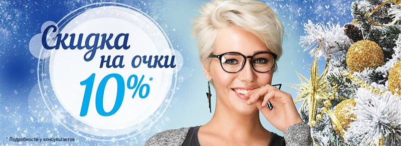 Приобретение очков со скидкой до 10% в салонах оптики «Линзбург» - существенная экономия и отличное качество.