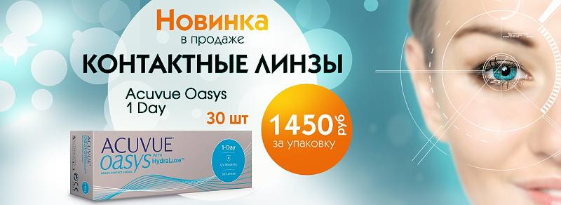 Новинка рынка Acuvue Oasys 1 Day уже в продаже в салонах оптики «Линзбург».