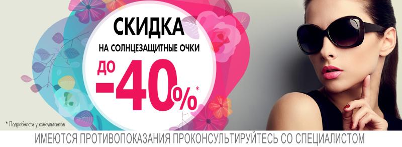 Скидка на солнечные очки 40%