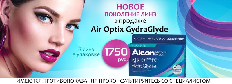 В продаже новое поколение линз Air Optix Hydra Glyde.