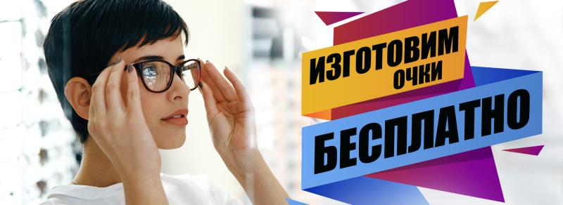 Изготовим очки бесплатно