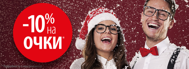 10% скидка на очки к новогодним праздникам.